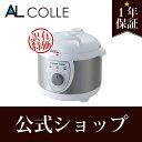 【B級品特価】圧力鍋 電気圧力鍋 APCT-19/W 送料無...