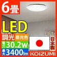 シーリングライト(日本製) 6畳 LED照明 KOIZUMI(コイズミ照明) 【リモコン付き|シンプル|シーリング|昼光色|天井|照明|照明器具|照明機器|電気|ライト|あかり|6畳|工事不要】