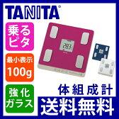 TANITA(タニタ)体組成計(体重計・体脂肪計)BC758【乗るピタ|内臓脂肪|BMI|筋肉量|基礎代謝量|体内年齢|コンパクト|ダイエット|プレゼント|おすすめ】