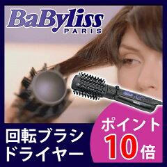 ★口コミで話題★ブラシ部が回転するのでブローするだけで簡単に髪にコシと艶が出せます。Babyl...