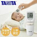 【週末限定セール】 タニタ 1秒 非接触 体温計 おでこ 医療器具 赤外線 医療機器 額 在庫あり