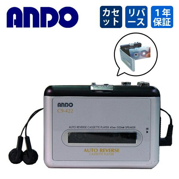 生活家電, その他生活家電 ANDO C9-422 C9422
