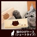 ★ねこのきもち11月号&yahoo!ニュースで紹介されました★ビーグラッド 猫のひげケース ショ...