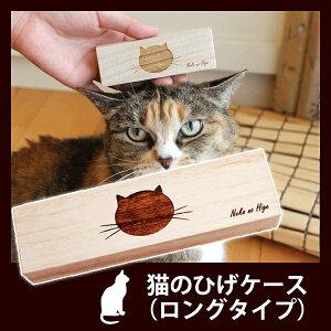 ★ねこのきもち11月号&yahoo!ニュースで紹介されました★ビーグラッド 猫のひげケース ロン...