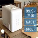 【99.9%除菌】 ハイブリッド加湿器 CSH-6043 | ココニアル coconial 加湿器 ...