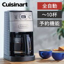 【早割クーポン対象】クイジナート 10杯 コーヒーメーカー