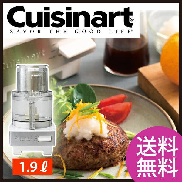 Cuisinart(クイジナート) フードプロセッサー DLC191J 【送料無料 送料込 フードプロセッサ フードプレッサー おしゃれ 静か 静音】