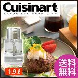 Cuisinart(クイジナート) フードプロセッサー DLC191J 【送料無料|送料込|フードプロセッサ|フードプレッサー|おしゃれ|静か|静音】