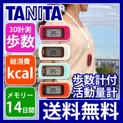 ★プレゼントにもおすすめ★一日の活動量が計れる、ちょっとリッチな歩数計TANITA(タニタ) ...