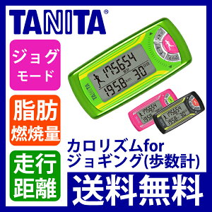 TANITA(タニタ) カロリズムforジョギング(歩数計)【送料無料|送料込|ダイエット|健…
