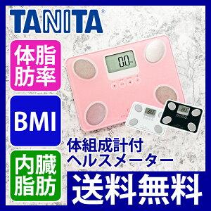 TANITA(タニタ)体重計(体組成計・体脂肪計)フィットスキャン【送料無料|送料込|ヘルスメーター|A4サイズ|コンパクト|内臓脂肪|BMI|ダイエット|健康機器|レビュー高評価|プレゼント|新生活|FS101|FS-101】
