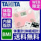 TANITA(タニタ) 体重計(体脂肪計・体組成計) FS-101 [送料無料 かわいい ヘルスメーター 内蔵脂肪 ガラストップ コンパクト デジタル シンプル...