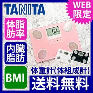 体重計(体組成計・体脂肪計)TANITA(タニタ)フィットスキャンFS-101【送料無料|送料込|ヘルスメーター|コンパクト|内臓脂肪|BMI|ダイエット|プレゼント|母の日|新生活|FS101】