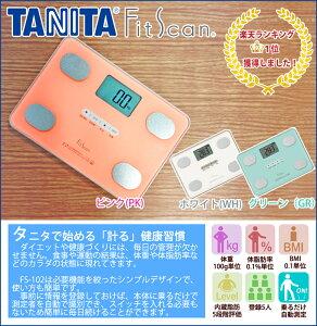 TANITA(タニタ)体組成計付ヘルスメーター(体重計・体脂肪計)FS102【送料無料|送料込|ガラス天板|A4サイズ|コンパクト|内臓脂肪|BMI|ダイエット|健康機器|レビュー高評価|敬老の日|プレゼント|新生活|FS-102】