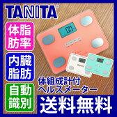 TANITA(タニタ) 体組成計(体重計・体脂肪計) FS102【送料無料|送料込|ヘルスメーター|ガラス天板|A4サイズ|コンパクト|内臓脂肪|BMI|ダイエット|健康機器|レビュー高評価|敬老の日|プレゼント|新生活|FS-102】