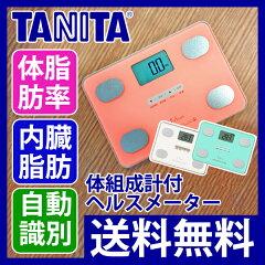 ★送料無料★コンパクトなA4サイズ。ガラス天板採用のスタイリッシュなデザインTANITA(タニタ...