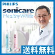 PHILIPS(フィリップス) sonicare(ソニッケアー) 電動歯ブラシ(音波式) ヘルシーホワイト HX6763/43・HX6713/43【送料無料|送料込|ハブラシ】【3月中旬頃入荷予定】