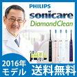 【正規品】PHILIPS sonicare(フィリップス ソニッケア) 電動歯ブラシ ダイヤモンドクリーン