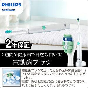 電動歯ブラシPHILIPS(フィリップス)sonicare(ソニッケアー)イージークリーンHX6551/01【送料無料|送料込|ハブラシ|音波振動】