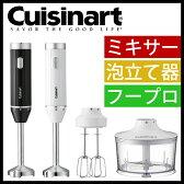 Cuisinart(クイジナート) ハンドブレンダー HB-500[ フードプロセッサー ハンドミキサー 泡だて器 ジューサー 送料無料 スリム&ライト HB500]