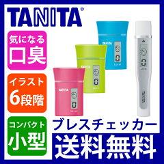 息を吹きかけるだけの簡単操作TANITA(タニタ) ブレスチェッカー HC-212【送料無料|送料込...