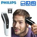 バリカン フィリップス | 正規品 コードレス 散髪 子供