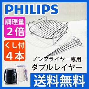 【ノンフライヤー専用アクセサリー】ノンフライヤーの調理量が2倍に!PHILIPS(フィリップス)...