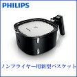 PHILIPS(フィリップス) ノンフライヤー互換バスケット ホワイト・ブラック HD9980/20・HD9980/40 【ノンフライヤープラス|交換用|アクセサリー|オプション|対応機種:HD9530/22、HD9220/27、HD9536/42、HD9299/48】