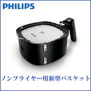 フィリップス ノンフライヤー バスケット ホワイト ブラック ノンフライヤープラス アクセサリー オプション