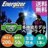 Energizer(エナジャイザー) ヘッドライト グリーン HDL2005GR【送料無料|送料込|ヘッドランプ|電池付き|登山|釣り|散歩|アウトドア|懐中電灯|防災|防水|電池式|新製品|レビュー高評価】
