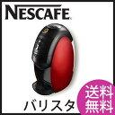 Nestle(ネスレ) ゴールドブレンド バリスタ プレミアムレッド HPM9631PR【送料無料|コーヒーマシン|エスプレッソマシン】