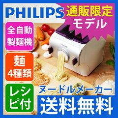 餃子やワンタンの皮が作れるアタッチメントがついた通販オリジナルモデルならコチラです!PHILI...