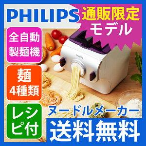 PHILIPS(フィリップス) ヌードルメーカー(製麺機)HR2369/01【送料無料|送料込|正規品|...