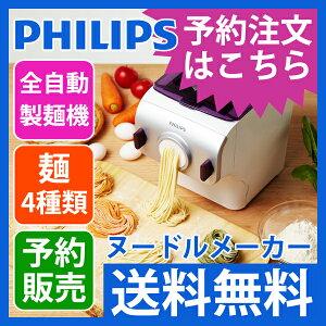 【ヒルナンデスで紹介!】通販オリジナルモデルのヌードルメーカーの予約受付中です!PHILIPS(...