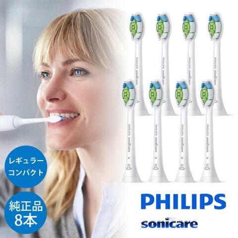 正規品 フィリップス ホワイトプラス (ダイヤモンドクリーン) 替えブラシ 8本セット HX6068/67 HX6078/67 | 替ブラシ 電動歯ブラシ ハブラシ はぶらし 歯垢 電動歯ブラシ用替ブラシ PHILIPS