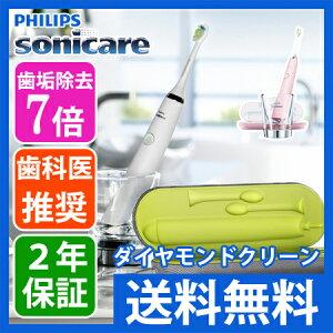 PHILIPS(フィリップス) sonicare(ソニッケアー) 電動歯ブラシ(音波式) ダイヤモンドクリーン HX9335/05