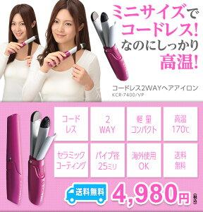 KOIZUMI(コイズミ)2WAYヘアアイロンKCR7400VP【送料無料|送料込|コードレスアイロン|海外対応|充電式】【コイズミビューティ】【海外対応】