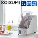 食器乾燥機 コイズミ KDE-0500/W | 食器乾燥器 コンパクト スリム シンク 食器 乾燥 大容量 おしゃれ 横型 温風 水切り KOIZUM KDE0500W