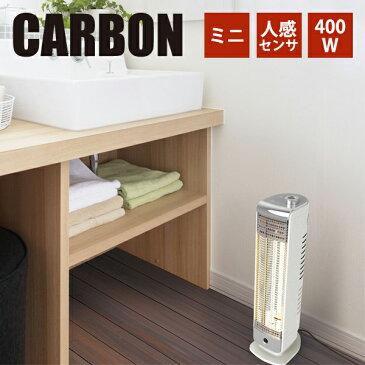 カーボンヒーター 電気ストーブ コイズミ KKH-0480/W   人感センサー 400W 200W おしゃれ コンパクト KKH0480W 2018暖房