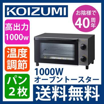 トースター オーブントースター KOIZUMI KOS-1023   送料無料 おしゃれ コンパクト小型 1000W 2枚 温度調節 メッシュ網 横型 パン焼き器 コイズミ KOS1023K