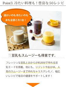 KOIZUMI(コイズミ)スープメーカービタリエKSM1010R【送料無料|送料込|スープミキサー|スープマシン|加熱ミキサー|ブレンダー|スムージー|ポタージュ|おかゆ|炊事|豆乳|健康|野菜不足|栄養|簡単|本格|KSM-1010/R】