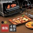 ◆燻製ができる◆ コイズミ スモークトースター コンベクションオーブン KCG1