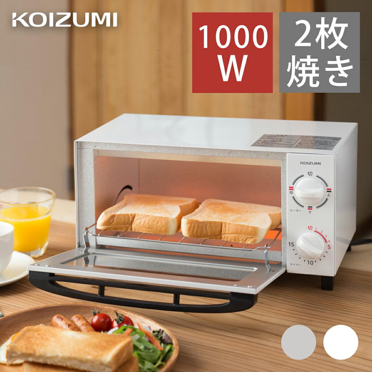 トースター オーブントースター KOIZUMI KOS-1026 | 送料無料 おしゃれ コンパクト 小型 1000W 2枚 上下 切替 切り替え メッシュ網 横型 パン トースト オーブン パン焼き器 コイズミ KOS1026H