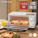 トースター オーブントースター KOIZUMI KOS-1026 | 送料無料