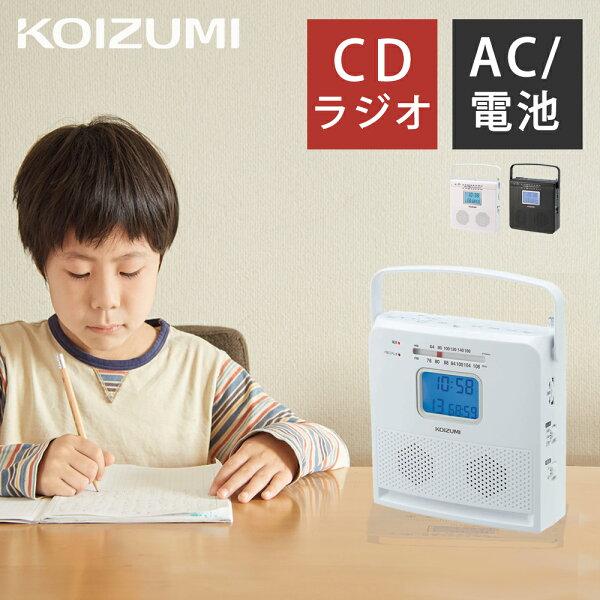 CDラジオCDプレーヤーコイズミ|ラジオコンパクトシンプル壁掛け敬老の日おしゃれCD小型ワイドFM電池式携帯ラジオプレーヤー持ち