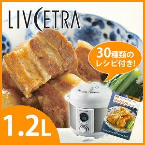 【テレビで紹介】LIVCETRA(リブセトラ) ほったらかし ミニ電気圧力鍋 LPCT12W 【送料無料|送料込|コンパクト電気圧力鍋|お任せ料理人】