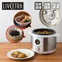 LIVCETRA 電気圧力鍋 2L LPC-T20/W | ...