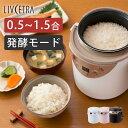 【週末セール開催】 LIVCETRA ミニ炊飯器 0.5合〜