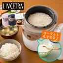 炊飯器 ヨーグルトメーカー 甘酒メーカー LIVCETRA LRC-T...