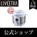 【B級品特価】LIVCETRA ( リブセトラ ) ほったらかし ミニ電気圧力鍋 LPCT12W 送...